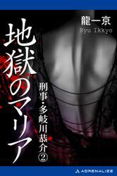 刑事・多岐川恭介(2) 地獄のマリア