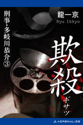 刑事・多岐川恭介(3) 欺殺(ぎさつ)