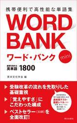 ワード・バンク mini 基礎を固める英単語1800