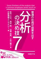 普通の社員が成果を出す 分析の決め技7(日経BP Next ICT選書) 日経情報ストラテジー専門記者Report(10)