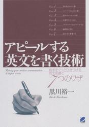 アピールする英文を書く技術