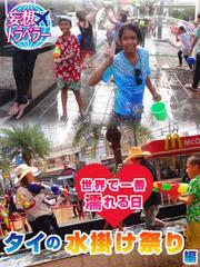 妄想トラベラー 世界で一番濡れる日~タイの水掛け祭り 編