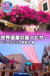 妄想トラベラー 世界遺産の島イビサ~マリーナエリア街歩き 編