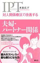 対人関係療法で改善する 夫婦・パートナー関係