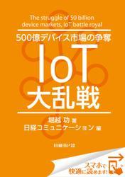 500億デバイス市場の争奪 IoT大乱戦(日経BP Next ICT選書) 日経コミュニケーション専門記者Report(4)