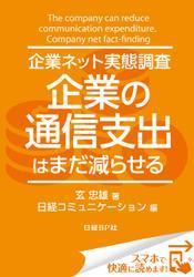 企業ネット実態調査 企業の通信支出はまだ減らせる(日経BP Next ICT選書) 日経コミュニケーション専門記者Report(5)