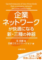 企業ネットワークが快適になる新・三種の神器(日経BP Next ICT選書) 日経コミュニケーション専門記者Report(9)