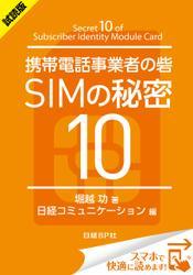 <試読版>携帯電話事業者の砦 SIMの秘密10(日経BP Next ICT選書) 日経コミュニケーション専門記者Report(1)