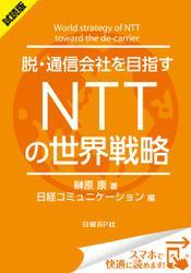 <試読版>脱・通信会社を目指す NTTの世界戦略(日経BP Next ICT選書) 日経コミュニケーション専門記者Report(2)