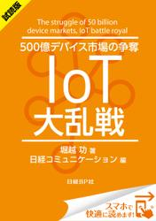 <試読版>500億デバイス市場の争奪 IoT大乱戦(日経BP Next ICT選書) 日経コミュニケーション専門記者Report(4)