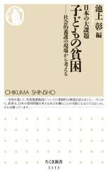 日本の大課題 子どもの貧困 ――社会的養護の現場から考える