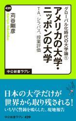 グローバル化時代の大学論1 - アメリカの大学・ニッポンの大学 - TA、シラバス、授業評価