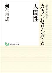 河合隼雄セレクション カウンセリングと人間性