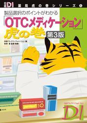 「OTCメディケーション」虎の巻 第3版 製品選択のポイントがわかる