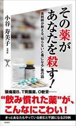 """その薬があなたを殺す! 薬剤師が教える""""知らないと毒になる""""薬の話"""