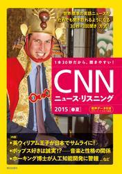 [音声データ付き]CNNニュース・リスニング 2015[春夏]