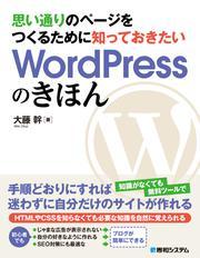 思い通りのページをつくるために 知っておきたいWordPressのきほん