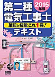 2015年版 第二種電気工事士テキスト