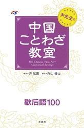 尹先生の中国ことわざ教室4歇后語100