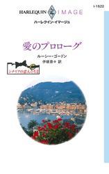 愛のプロローグ シチリアの恋人たち II