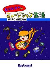 ヒロヒロヤのミュージシャン生活