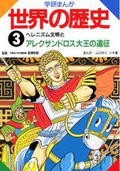 学研まんが世界の歴史 3 ヘレニズム文明とアレクサンドロス大王の遠征