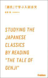 「源氏」で学ぶ入試古文 受験古文は名作で学ぼう!