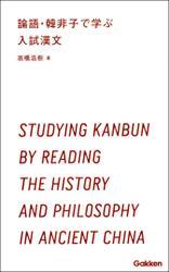 論語・韓非子で学ぶ入試漢文 東洋の思想は漢文から