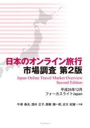 日本のオンライン旅行市場調査 第2版