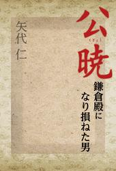 公暁―鎌倉殿になり損ねた男
