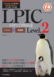 LPIC Level.2 1回で合格必達テキスト+問題集