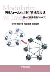 「モジュール化」対「すり合わせ」―日本の産業構造のゆくえ