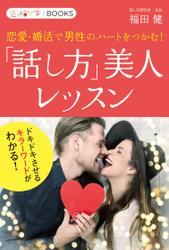 「話し方」美人レッスン 恋愛・婚活で男性のハートをつかむ!