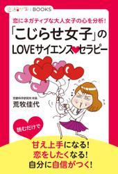「こじらせ女子」のLOVEサイエンスセラピー 恋にネガティブな大人女子の心を分析!