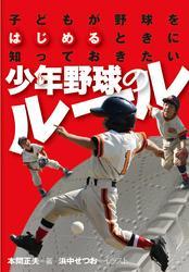 子どもが野球をはじめるときに知っておきたい少年野球のルール