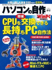 パソコンの自作 2015年春号(日経BP Next ICT選書)