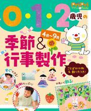 0・1・2歳児の季節&行事製作4月~9月