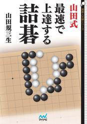 山田式 最速で上達する詰碁