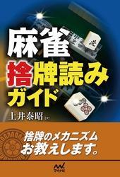 麻雀 捨牌読みガイド