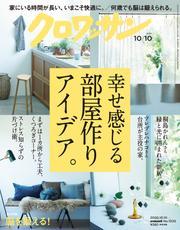 クロワッサン 2020年10月10日号 No.1030 [幸せ感じる部屋作りアイデア。]