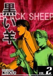 BLACK SHEEP 黒い羊