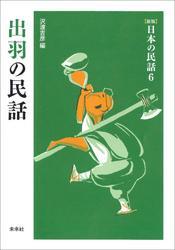 [新版]日本の民話6 出羽の民話