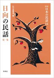 [新版]日本の民話14 日向の民話 第一集