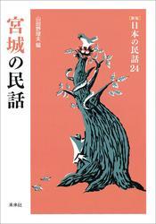[新版]日本の民話24 宮城の民話