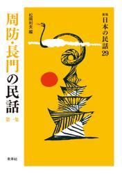 [新版]日本の民話29 周防・長門の民話 第一集
