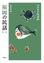 [新版]日本の民話30 福岡の民話 第一集