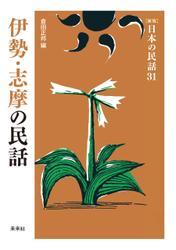 [新版]日本の民話31 伊勢・志摩の民話