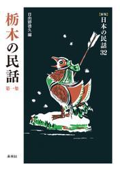 [新版]日本の民話32 栃木の民話 第一集
