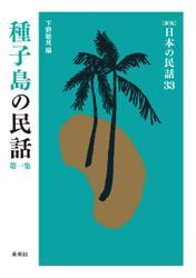 [新版]日本の民話33 種子島の民話 第一集