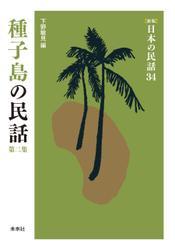 [新版]日本の民話34 種子島の民話 第二集